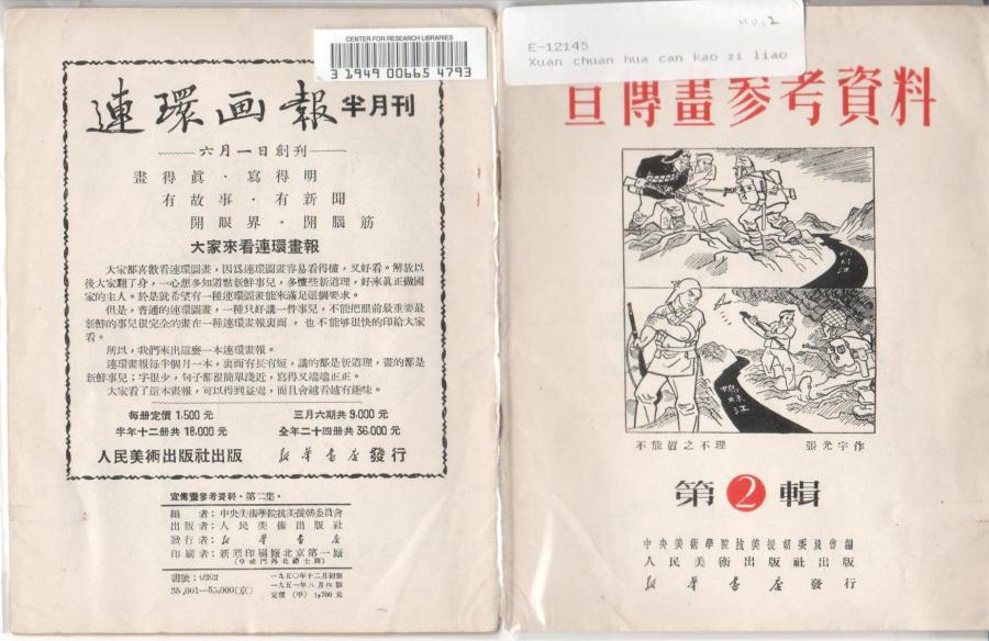 """""""Propaganda Source Materials,"""" 1950"""