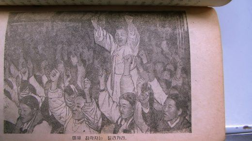 North Korean ladies protest American atrocities, DPRK textbook circa 1958 (collection of Adam Cathcart)