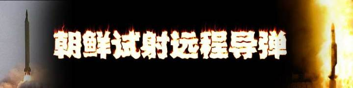 Huanqiu Shibao's big page banner for the Taepodong missles