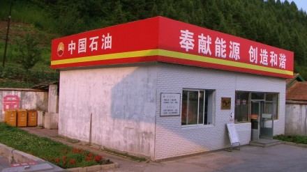 Harmonious Gas Station Near the North Korean Border -- Don't Try Paying for those Pringles in NK Won -- outside Ji'an, June 2009, photo by Adam Cathcart