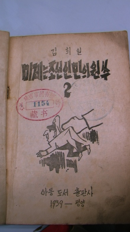 Title Page -- No Chinese or Soviet Assistance Necessary -- We Know What We Want to Convey