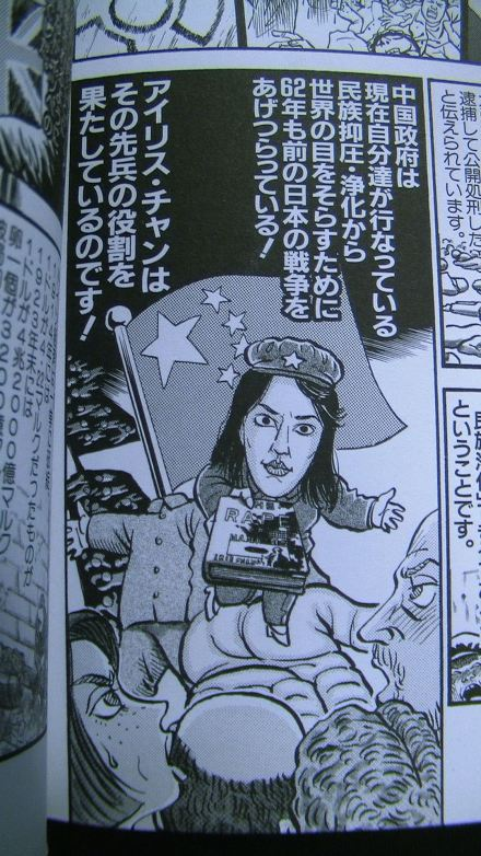Right-wing manga authors see Chang's _Rape of Nanking_ as just part of the communist propaganda conspiracy