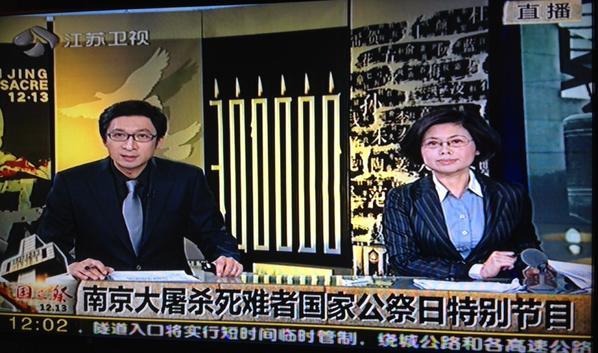Nanking 13 December CCTV image