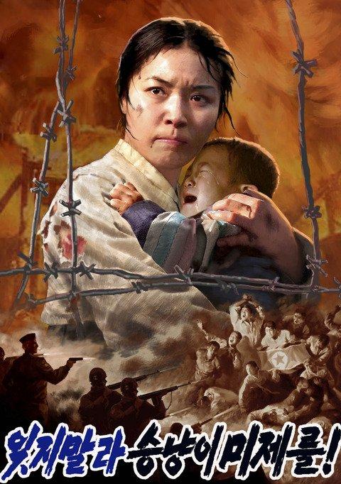 Sinchon Poster 2015