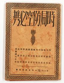 Tokyo Firebomb Manual