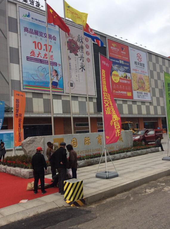 Dandong Trade Fair