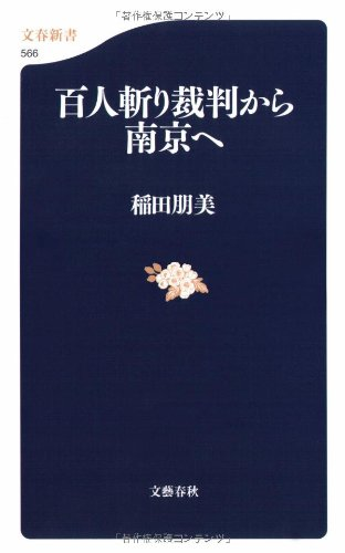 Inada NANKING book cover