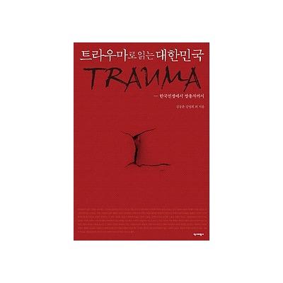 trauma-in-the-korean-war
