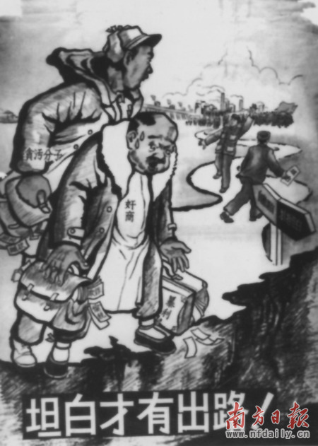 tanbai-caiyou-chulu-three-anti-five-anti-poster-c-1952