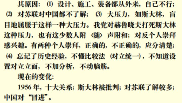 mao zedong 10 march 1950, jianguo yilai adam cathcart